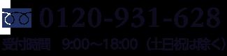 0120-931-628